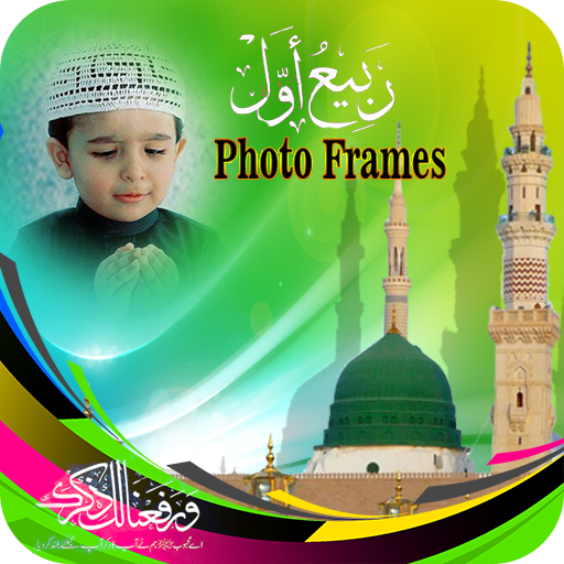 12 Rabi-ul-Awal Edit Photo Frame 2018 Download Latest Version APK