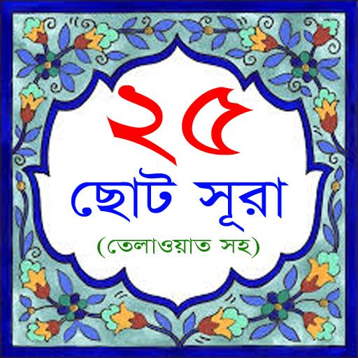 25 Small Surah Bangla Download Latest Version APK