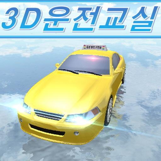 3D운전교실 (운전면허시험-실기) 필기x Download Latest Version APK