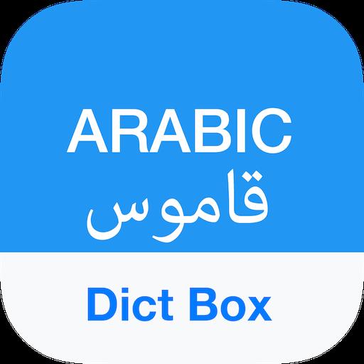 Arabic Dictionary Translator Download Latest Version APK