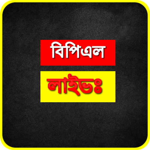 BANGLA TV 3G4G Download Latest Version APK