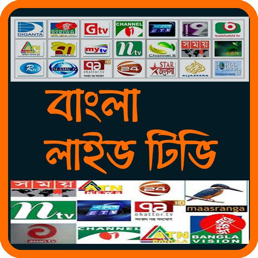 Bangla Live Tv Download Latest Version APK