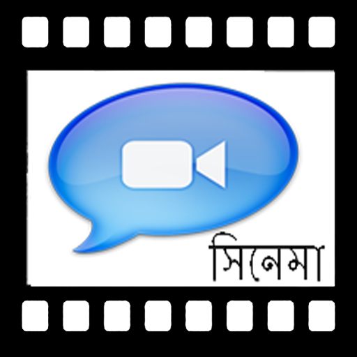 Bangla Movie collection Download Latest Version APK