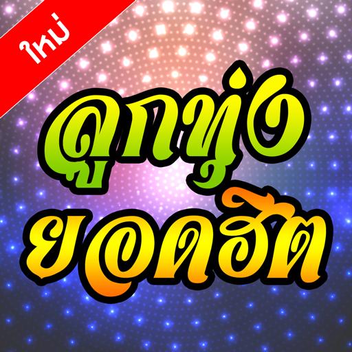ฟังเพลงลูกทุ่งฟรี ใหม่ล่าสุด Download Latest Version APK