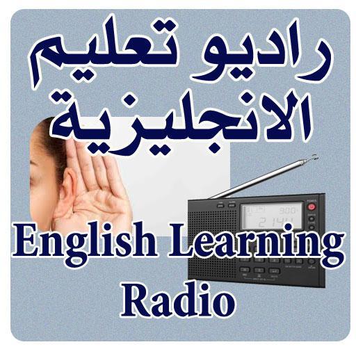 English Learning Radio Download Latest Version APK