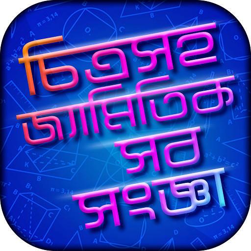 Geometry formula Download Latest Version APK