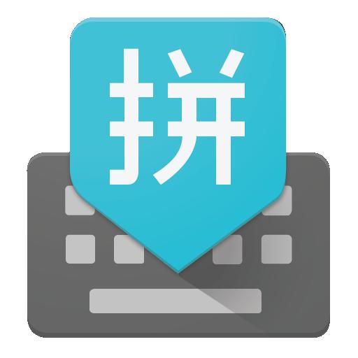 Google Pinyin Input Download Latest Version APK