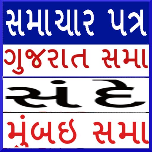 Gujarati News Paper Download Latest Version APK