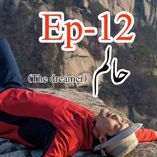 Haalim Best Novel  Episode12 Download Latest Version APK