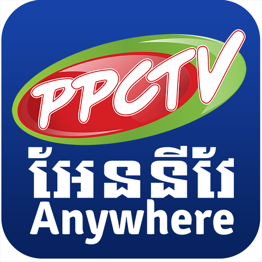 PPCTV Anywhere Download Latest Version APK