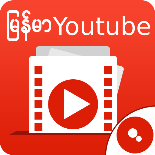 SM Myanmar Videos Download Latest Version APK