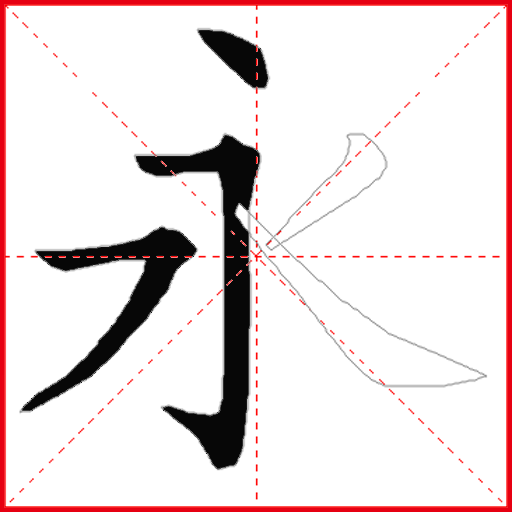 Write Chinese characters with me Download Latest Version APK