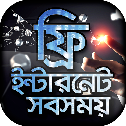 new free internet 2018 net bd Download Latest Version APK