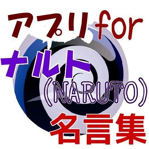 forNARUTO Download Latest Version APK