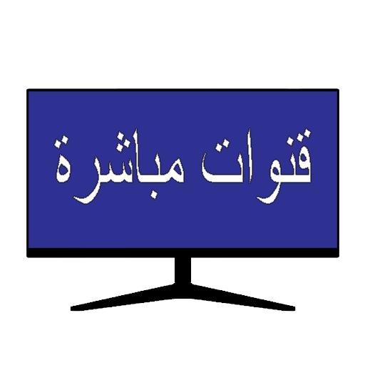 قنوات عربية 2020 Download Latest Version APK