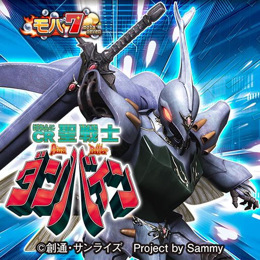 [モバ7]ぱちんこCR聖戦士ダンバインFWN Download Latest Version APK