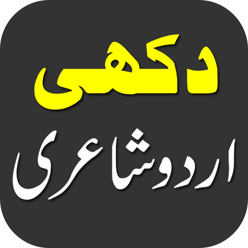 Sad Urdu Poetry Download Latest Version APK