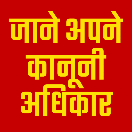 Fundamental Rights In India Download Latest Version APK