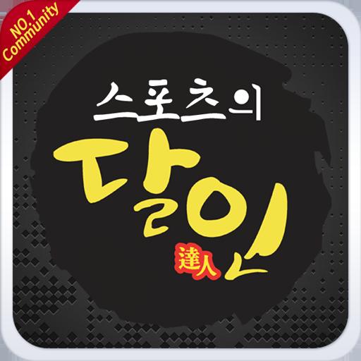 스포츠달인 – 라이브스코어, 배트맨토토, 재테크 Download Latest Version APK