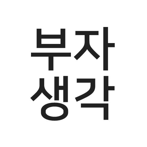 부자생각 Download Latest Version APK