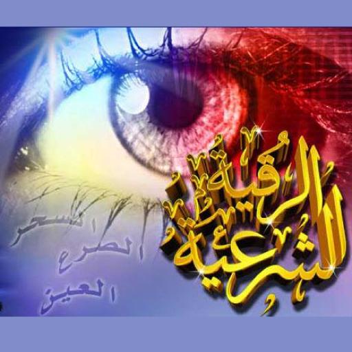 الرقية الشرعية: أبو البراء Download Latest Version APK
