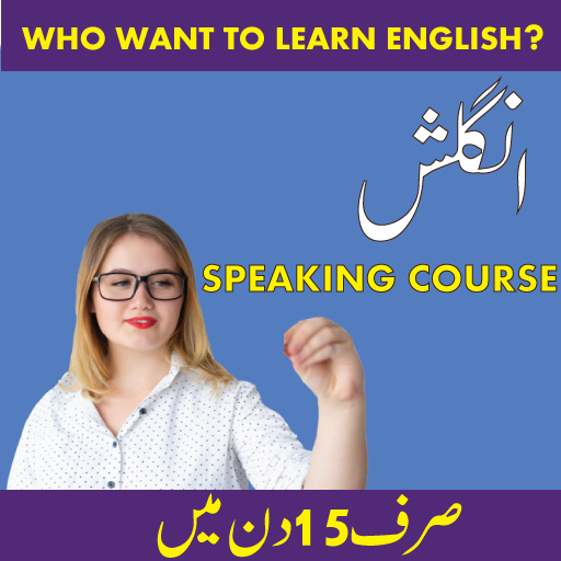 English Urdu Dictionary Learn English Speaking2020 Download Latest Version APK