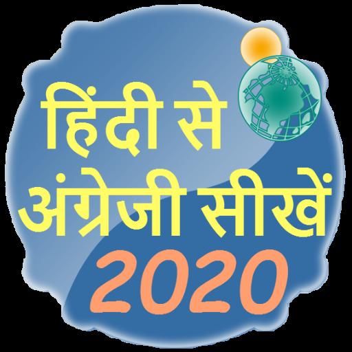 Hindi se English Seekhe – Download Latest Version APK