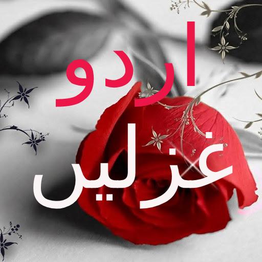 Urdu Poetry Offline Download Latest Version APK