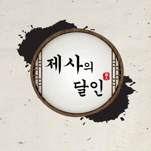 제사의 달인 – 제사상, 차례상 Download Latest Version APK