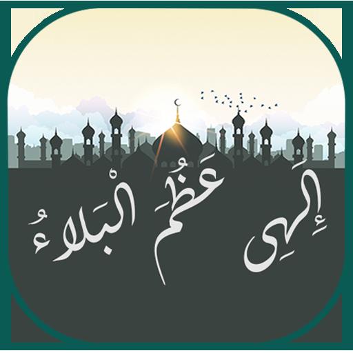 دعای فرج – الهی عظم البلا(با صدای علی فانی)بدون نت Download Latest Version APK